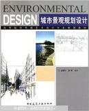城市景观规划设计