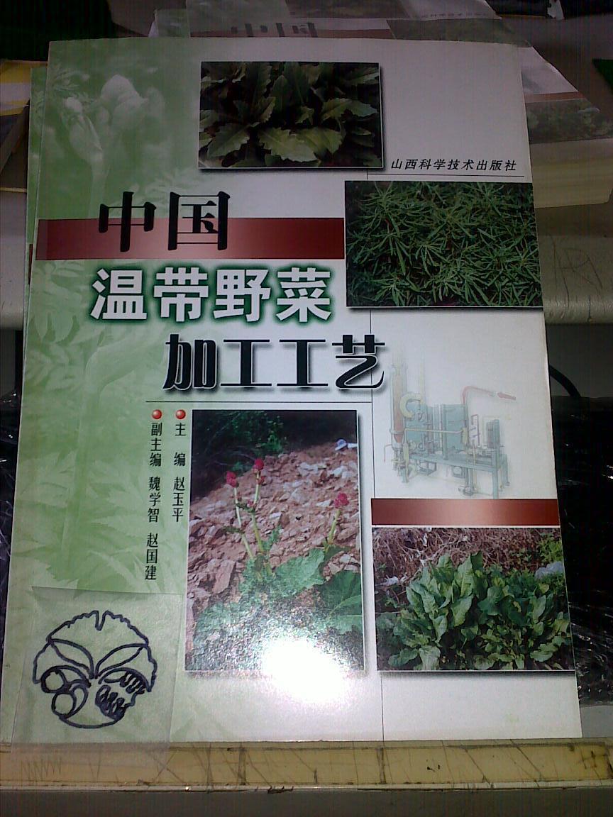 中国温带野菜加工工艺/赵玉平+/