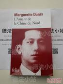 法国原版 法文 法语小说 LAmant de la Chine du Nord 来自中国北方的情人