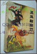 五凤朝阳刀第一部 花山80年代老版评书 WM