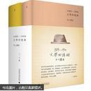 文学回忆录.木心讲述(1989-1994)