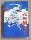 五凤朝阳刀第二部 花山80年代老版评书 WM