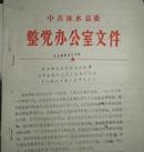 涞水县整党办公室文件 1986  3号