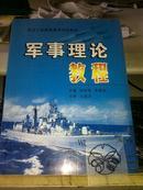军事理论教程/张树华,李维启