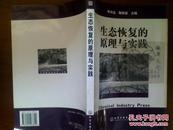 生态恢复的原理与实践/李洪远,鞠美庭+