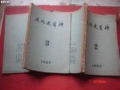 近代史资料【1957年总第2.3期】竖版