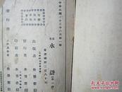 足本《水浒传》(全一册)民国三十三年六月新一版 (无封面封底)