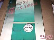 新概念英语练习及自我测试(第二册) 9787506221313