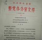 涞水县整党办公室文件 1986  5号