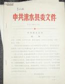 涞水县 办公室文件 1984  15号