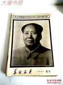 《华北民兵》 1976年特刊、X1
