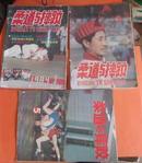 柔道与摔跤-1984第1.2.3.4.5期