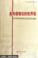 走向语境论的世界观 : 当代科学哲学研究范式的反思与重构