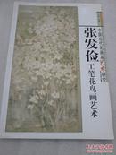 中国当代著名画家艺术研究   张发俭工笔花鸟画艺术