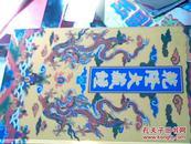 乾隆大藏经--(第9-27册)大乘经其他部[16开丝织布面精装本/影印]一版一印未拆封·请看描述
