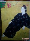 三彩 杂志 1980年特集 日本美术院院展 及 中村贞以专辑
