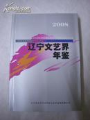 辽宁文艺界年鉴   2008