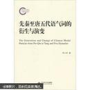 先秦至唐五代语气词的衍生与演变