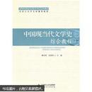 中国现当代文学史综合教程 傅书华,徐慧琴 中国人民大学出版社 9787303110261