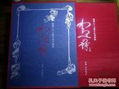 宮田雅之切绘集 儿童诗 附赠刀势画真品一张 剪纸切绘 六一节礼物