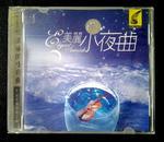 旧藏CD 纯音乐碟 【美丽小夜曲】