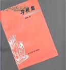 寻根集(作者签赠本含作者信札一页!)  314