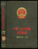 精装本:《中华人民共和国法规汇编》第7册(1958.1-6)