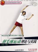 羽毛球运动理论与实践 肖杰  人民体育出版社 9787500928126