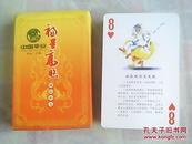 中国平安  福星高照保险扑克