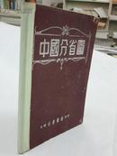 中国分省图 解放区地图 32开