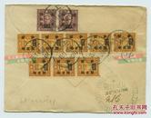 1946年上海寄英国航空实寄封,贴孙中山像等加字改值邮票共计十枚,戳记完整。