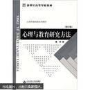 新世纪高等学校教材:心理与教育研究方法(修订版)