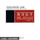 教育法学:原理、规范与应用