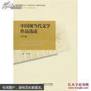 中国现当代文学作品选现代卷