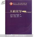 无机化学(第四版4版)+学习指导 杨宏孝2本