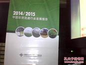 2014---2015年中国农资流通行业发展报告【2015最新版】十品未开封莫