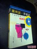 广州话.普通话口语词对译手册  【电脑光盘版】.正版. 无光盘