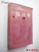 明末清初小说:林兰香(随绿下士编辑 春风文艺出版社1985年1版1印 私藏)