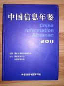 中国信息年鉴2011  《加光盘》