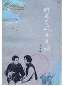 野火春风斗古城(1980山西一印)
