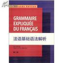 法语基础语法解析(第2版)周力  王琼