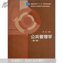 公共管理学 黎民主编 高等教育出版社 9787040314625