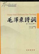 毛泽东诗词 李志松书法隶书【精装版、213】无盒套