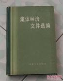 集体经济文件选编     1988
