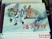 东汉演义之十九-----赌头争印