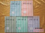 《中华活叶文选》合订本1—5辑,32开平装本五册全。上海古籍出版社1979年2月新一版一印,私藏品佳!