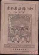初小国语教科书  第五册