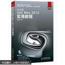 3ds Max 2012实用教程(中文版)