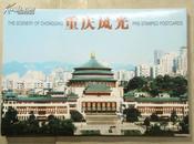 明信片:《重庆风光》10张(每张面值60分)