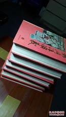 中国历史通俗演义,6册合售